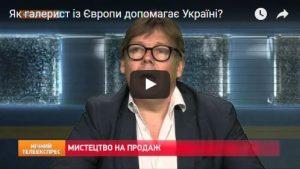 Espreso.TV: Як галерист із Європи допомагає Україні?