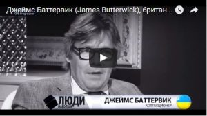"112 Ukraine: Джеймс Баттервик, британский арт-дилер – гость ""Люди. Hard Talk"""