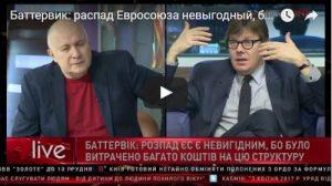 NewsOne: Баттервик: распад Евросоюза невыгоден