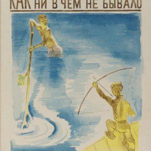 Illustration to A.N. Tolstoy's book 'KAK NI V CHEM NE BYVALO'