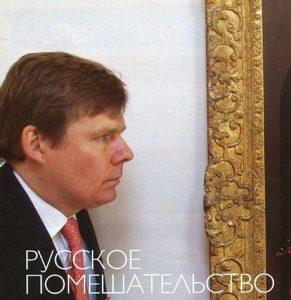 Discont: Русское помешательство английского коллекционера