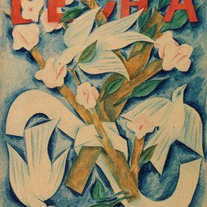 Design for a magazine cover 'Spring'