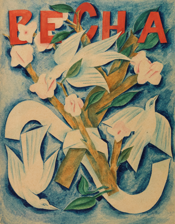 Design for a magazine cover 'Spring', 1922 - Boris Kosarev