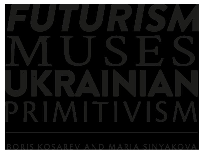 FUTURISM. MUSES. UKRAINIAN PRIMITIVISM